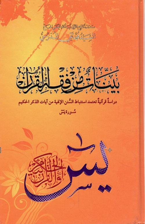 بينات من فقه القرآن - سورة يس