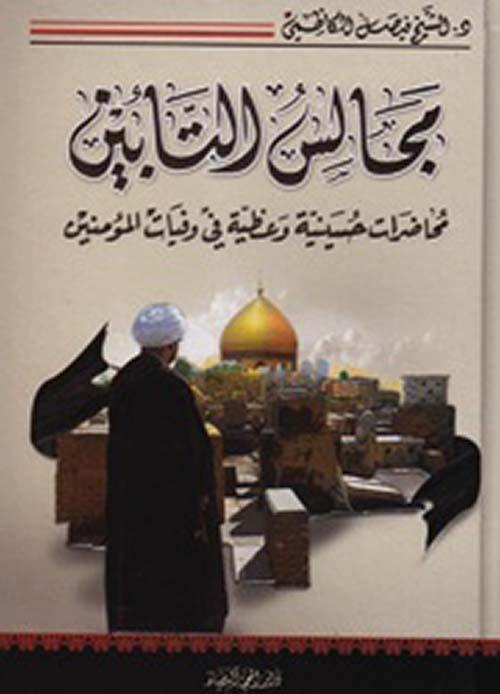 مجالس التائبين ؛ محاضرات حسينية وعظية في وفيات المؤمنين