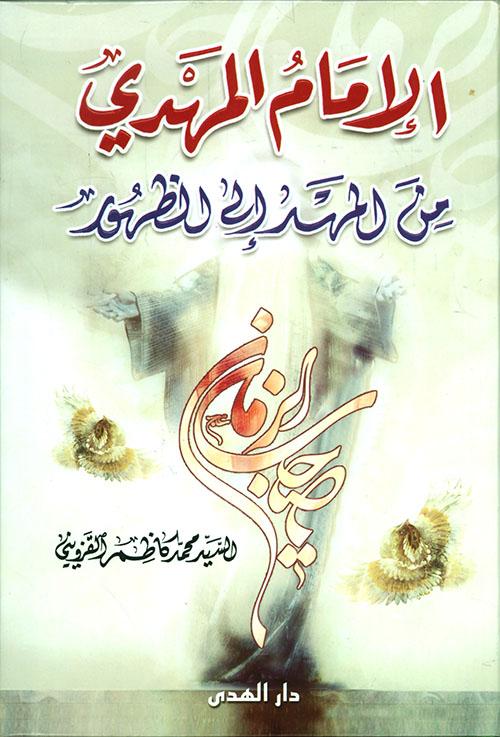 الإمام المهدي من المهد إلى الظهور