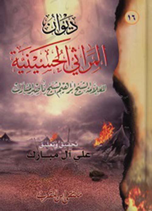ديوان المراثي الحسينية للعلامة الشيخ ابراهيم الشيخ ناصر المبارك