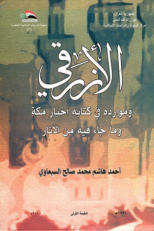 الأزرقي وموارده في كتابة أخبار مكة وما جاء فيه من الآثار