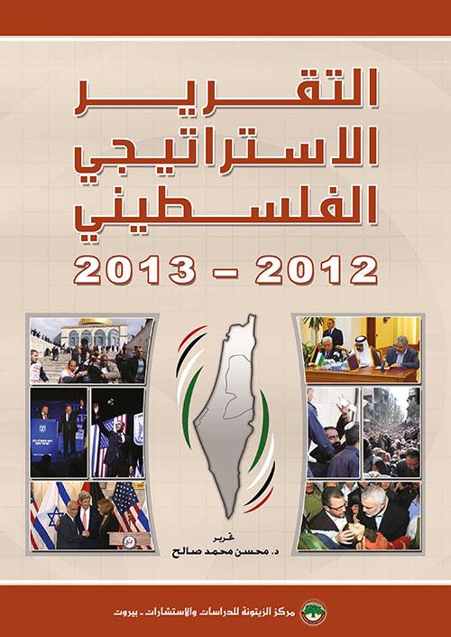 التقرير الاستراتيجي الفلسطيني 2013 - 2012