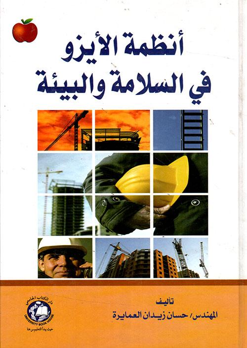 أنظمة الأيزو في السلامة والبيئة