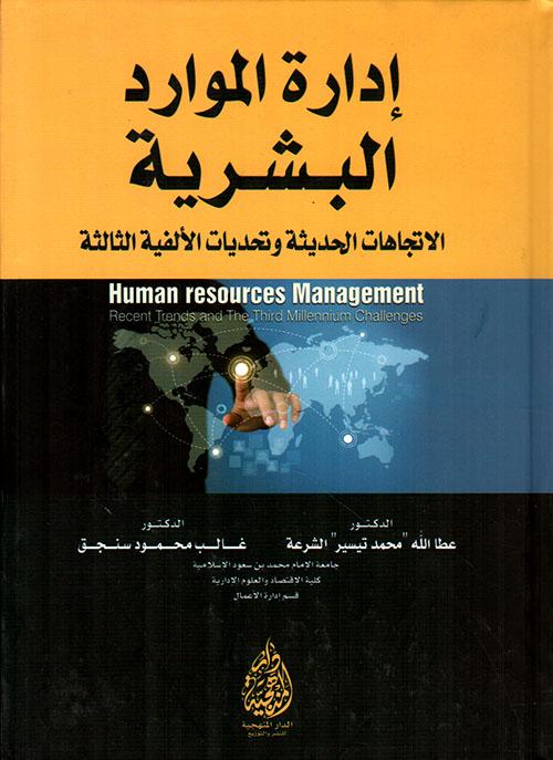 إدارة الموارد البشرية ؛ الاتجاهات الحديثة وتحديات الألفية الثالثة