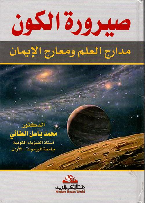 صيرورة الكون ؛ مدارج العلم ومعارج الإيمان