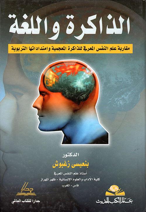 الذاكرة واللغة ؛ مقاربة علم النفس المعرفي للذاكرة المعجمية