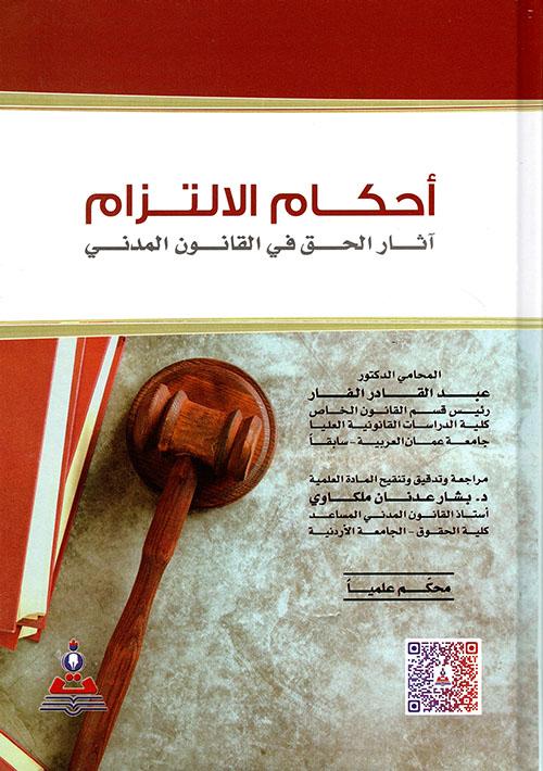 أحكام الالتزام ؛ آثار الحق في القانون المدني