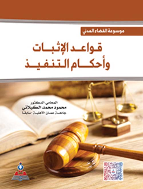 قواعد الإثبات وأحكام التنفيذ