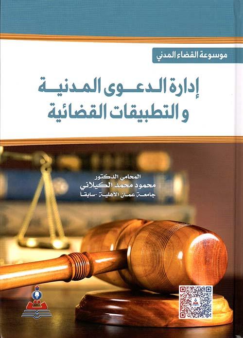 إدارة الدعوى المدنية والتطبيقات القضائية