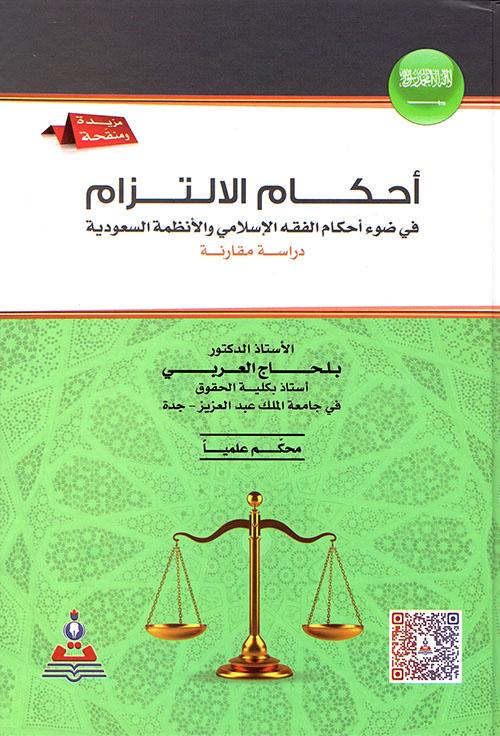كتاب احكام الالتزام بلحاج العربي pdf