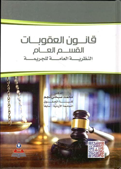 قانون العقوبات ؛ القسم العام - النظرية العامة للجريمة