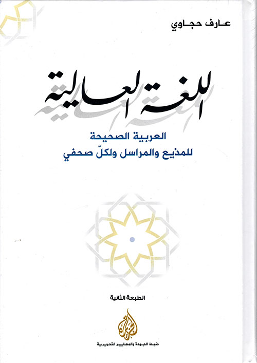 اللغة العالية ؛ العربية الصحيحة للمذيع والمراسل ولكل صحفي