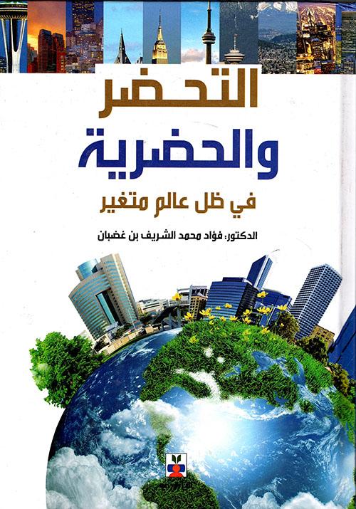 التحضر والحضرية في ظل عالم متغير