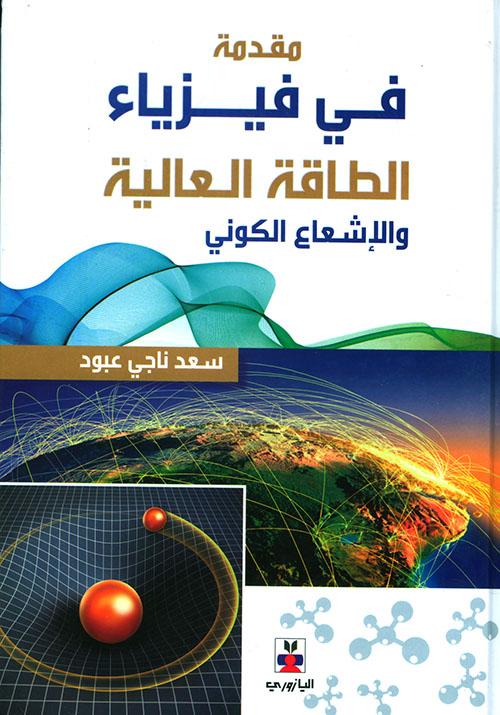مقدمة في فيزياء الطاقة العالية والإشعاع الكوني
