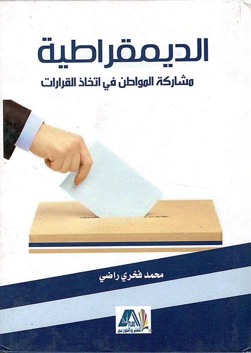 الديمقراطية ؛ مشاركة المواطن في اتخاذ القرارات