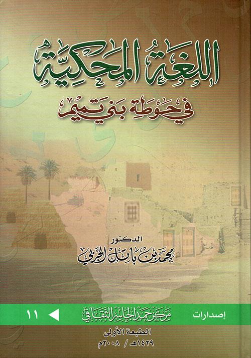 اللغة المحكية في حوطة بن تميم