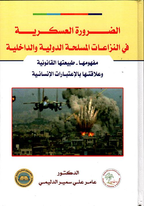 الضرورة العسكرية في النزاعات المسلحة الدولية والداخلية