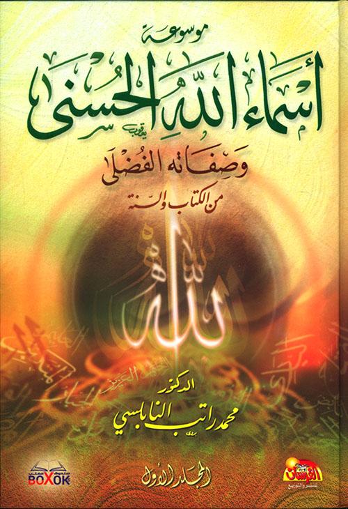 موسوعة أسماء الله الحسنى وصفاته الفضلى من الكتاب والسنة