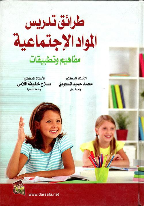 طرائق تدريس المواد الإجتماعية ؛ مفاهيم وتطبيقات