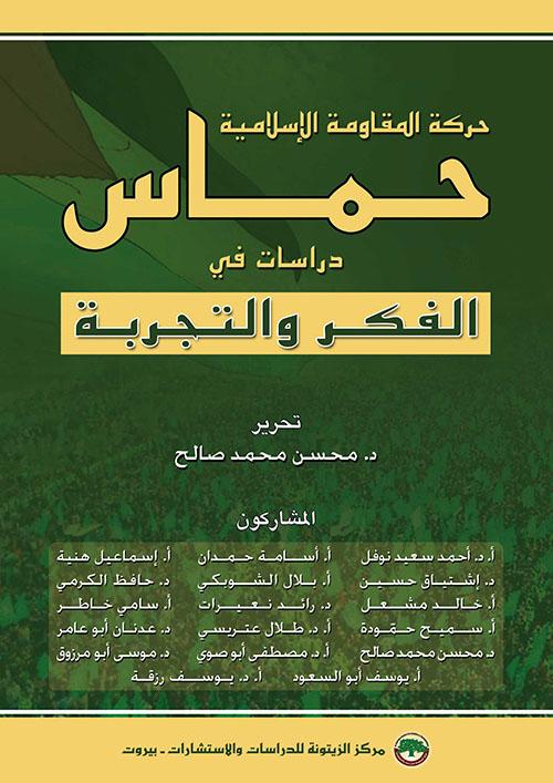 حركة المقاومة الإسلامية - حماس: دراسات في الفكر والتجربة
