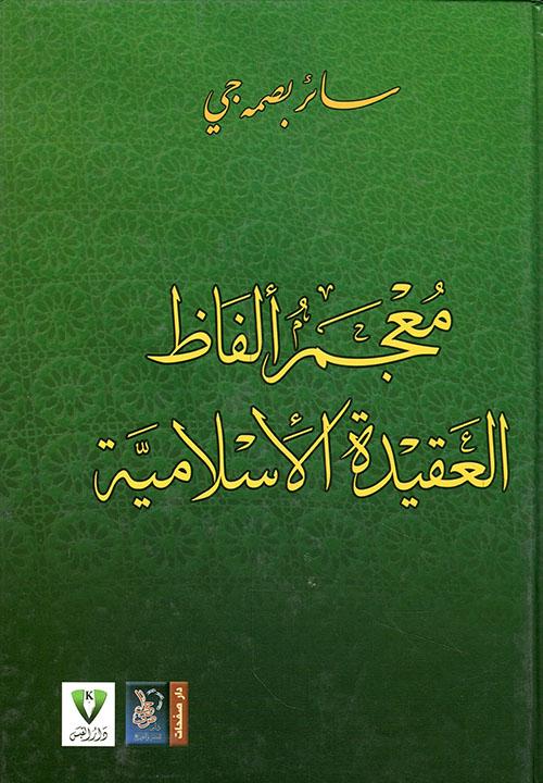 معجم ألفاظ العقيدة الإسلامية