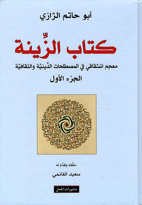 كتاب الزينة ؛ معجم اشتقاقي في المصطلحات الدينية والثقافية