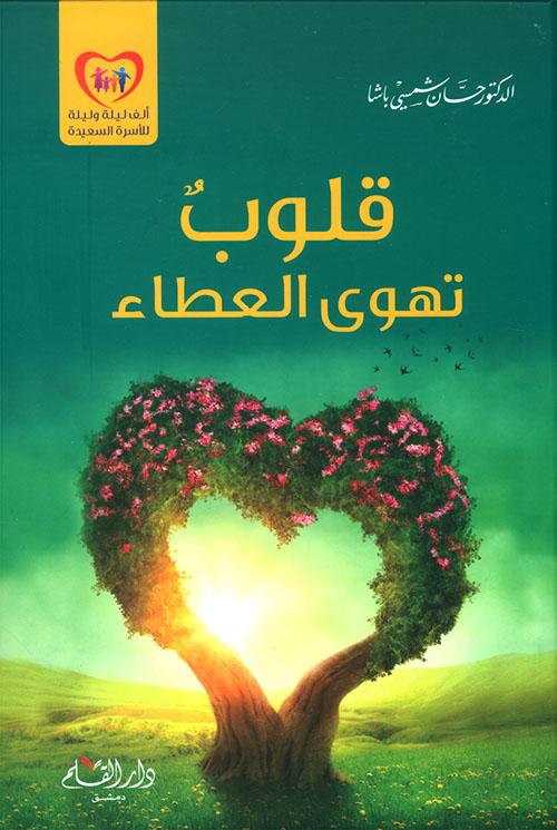 قلوب تهوى العطاء