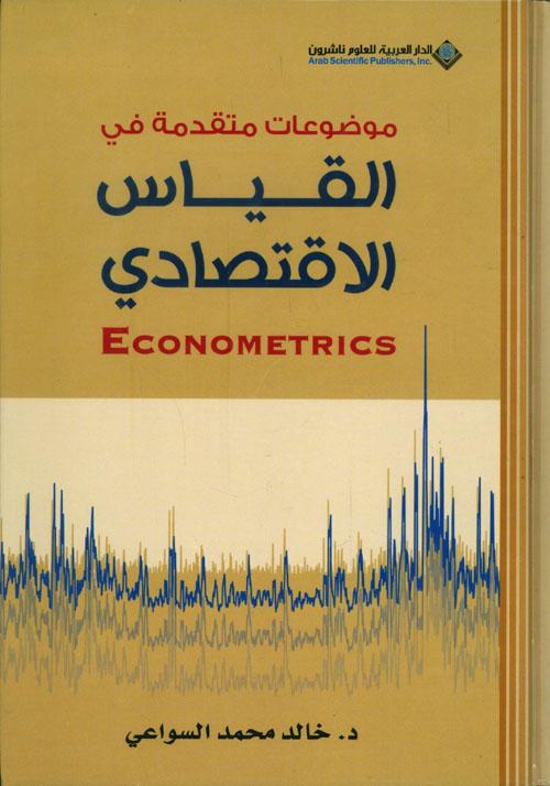 موضوعات متقدمة في القياس الإقتصادي Econometrics