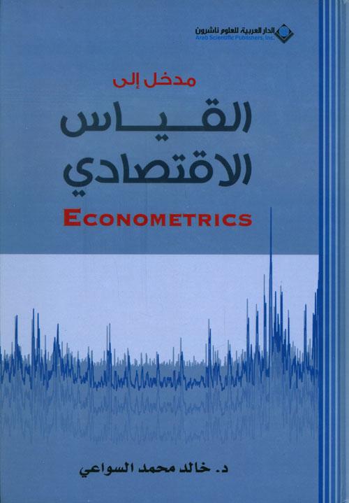 مدخل إلى القياس الإقتصادي Econometrics