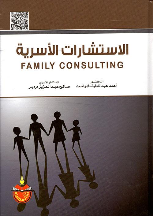 الاستشارات الأسرية