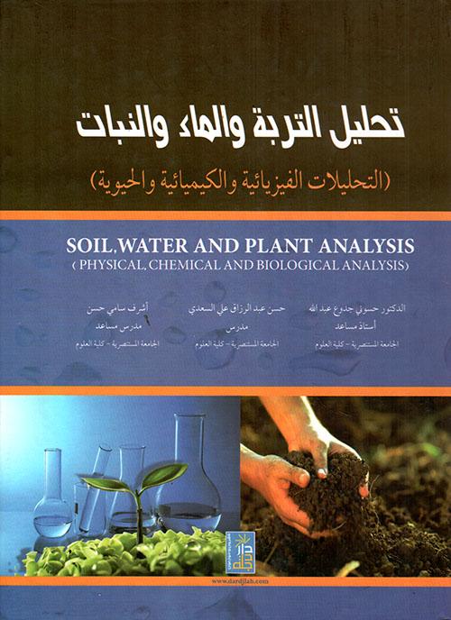 تحليل التربة والماء والنبات ؛ التحليلات الفيزيائية والكيميائية والحيوية