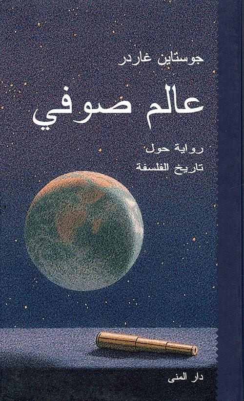 عالم صوفي رواية حول تاريخ الفلسفة