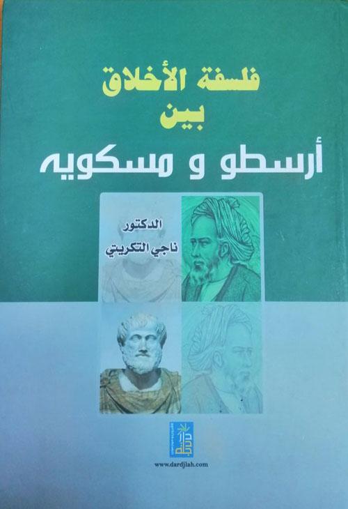 فلسفة الأخلاق بين أرسطو ومسكويه