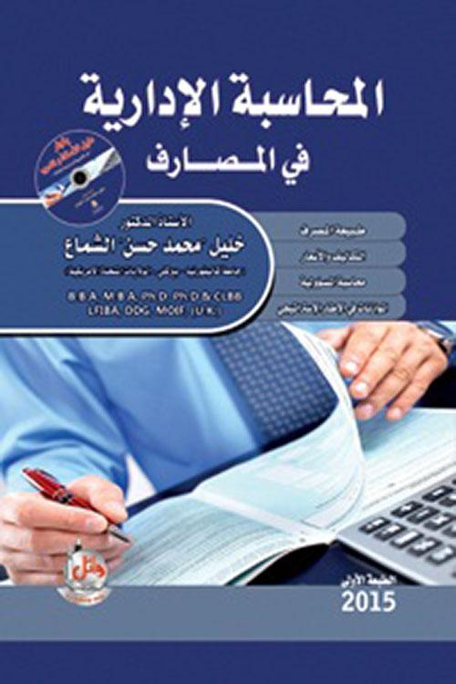 المحاسبة الإدارية في المصارف (طبيعة المصرف - التكاليف والأسعار - محاسبة المسؤولية