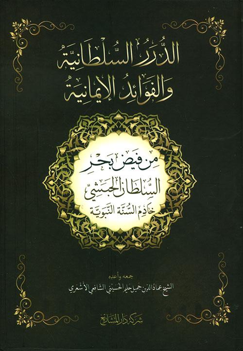 الدرر السلطانية والفوائد الإيمانية من فيض بحر السلطان الحبشي خادم السنة النبوية