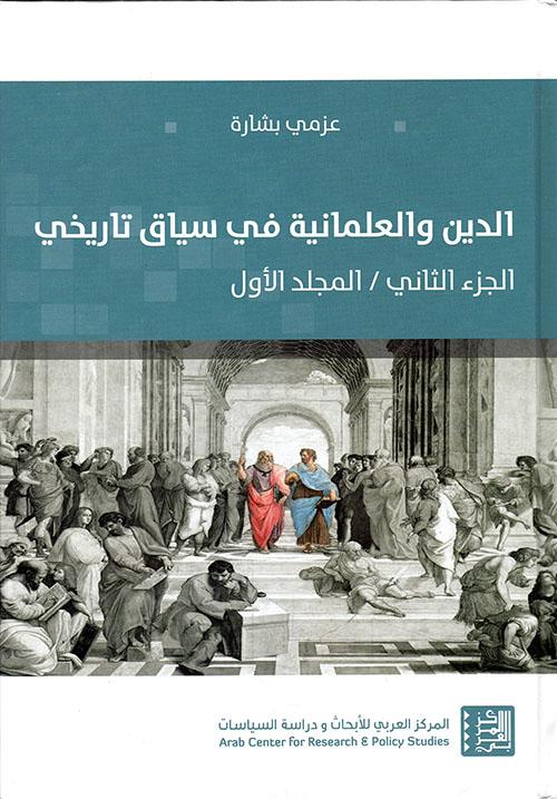 الدين والعلمانية في سياق تاريخي (الجزء الثاني / المجلد الأول)