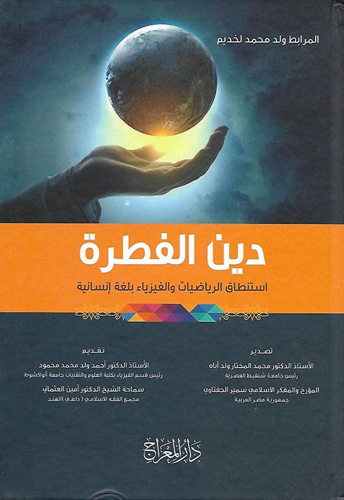 دين الفطرة ؛ استنطاق الرياضيات والفيزياء بلغة إنسانية