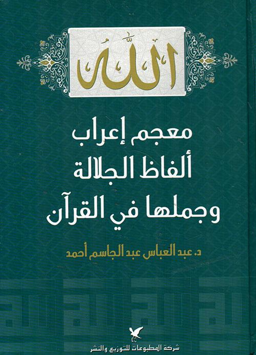 معجم إعراب ألفاظ الجلالة وجملها في القرآن