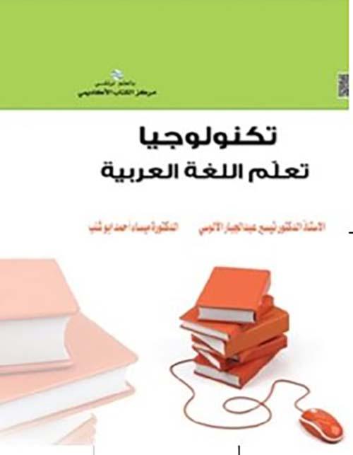 تكنولوجيا تعلم اللغة العربية