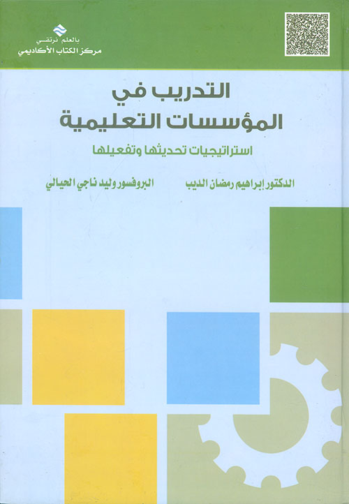 التدريب في المؤسسات التعليمية ؛ استراتيجيات تحديثها وتفعيلها