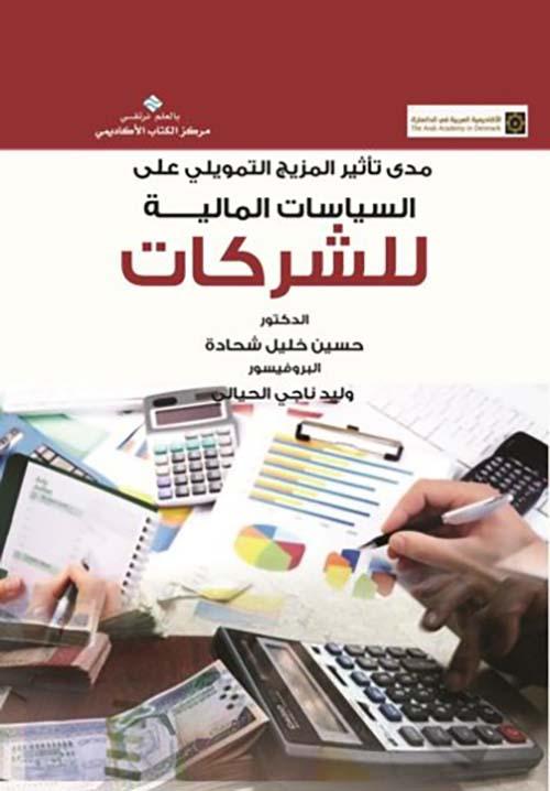 السياسات المالية للشركات