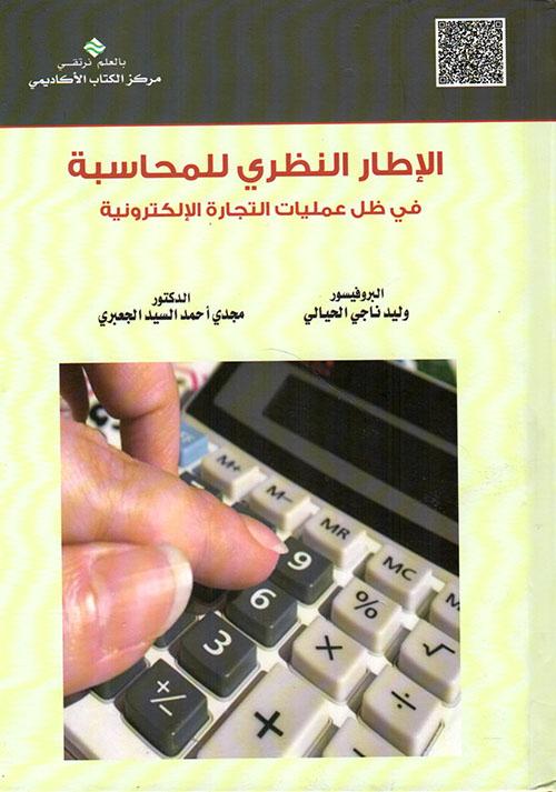 الإطار النظري للمحاسبة في ظل عمليات التجارة الإلكترونية