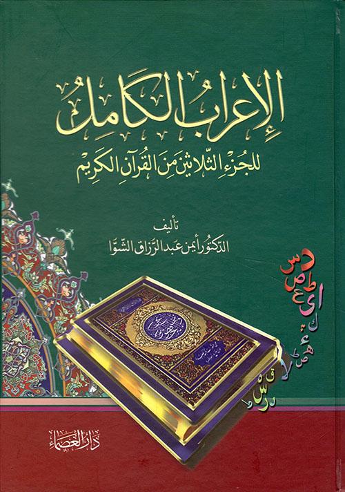 الإعراب الكامل للجزء الثلاثين من القرآن الكريم