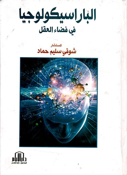 الباراسيكولوجيا في فضاء العقل