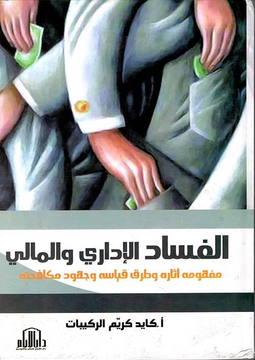 الفساد الإداري والمالي (مفهومه آثاره وطرق قباسه وجهود مكافحته)