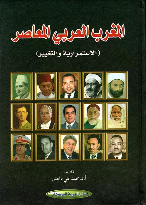 المغرب العربي المعاصر ؛ الاستمرارية والتغيير