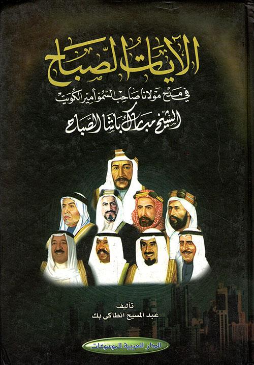 الآيات الصباح في مدح مولانا صاحب السمو أمير الكويت الشيخ مبارك باشا الصباح