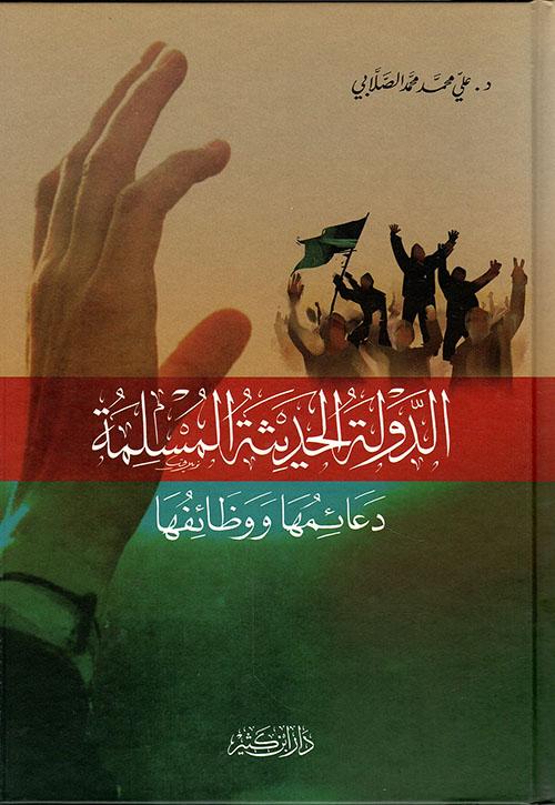 الدولة الحديثة المسلمة ؛ دعائمها ووظائفها