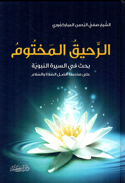 الرحيق المختوم ؛ بحث في السيرة النبوية على صاحبها أفضل الصلاة والسلام