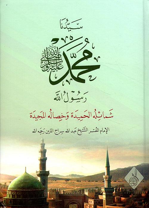 سيدنا محمد رسول الله صلى الله عليه وسلم ؛ شمائله الحميدة وخصاله المجيدة